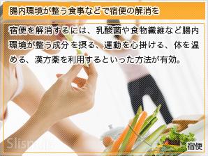 腸内環境が整う食事などで宿便の解消を