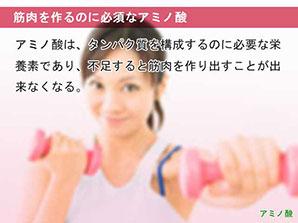 筋肉を作るのに必須なアミノ酸