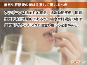 喘息や肝硬変の者は注意して用いるべき