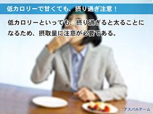 低カロリーで甘くても、摂り過ぎ注意!
