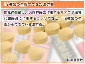 18種類の生薬でできた漢方薬