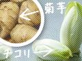 便秘や中性脂肪に効く食物繊維、イヌリン