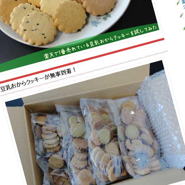 クッキーページサムネイル