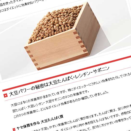 大豆ページサムネイル