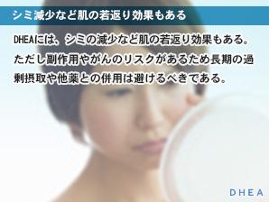 シミ減少など肌の若返り効果もある