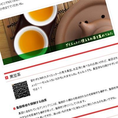 ダイエット茶ページサムネイル画像