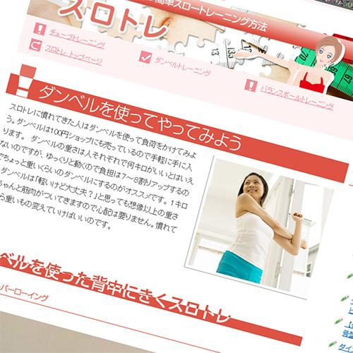 ダンベルページサムネイル画像