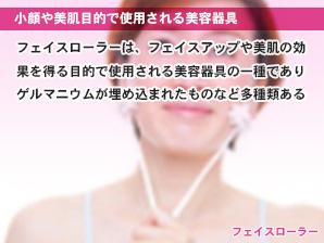 小顔や美肌目的で使用される美容器具