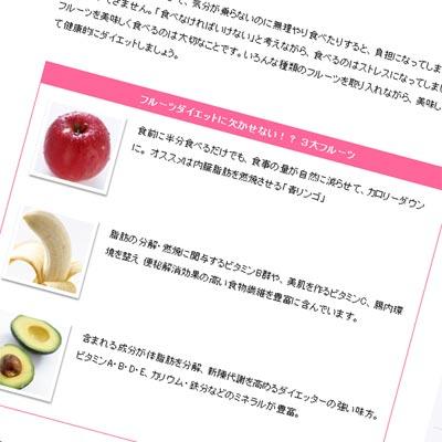 フルーツダイエットページサムネイル画像