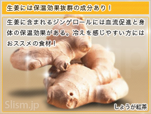 生姜には保温効果抜群の成分あり!