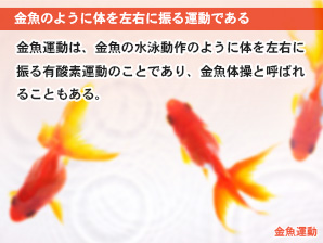 金魚のように体を左右に振る運動である