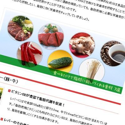 食べるだけで脂肪に効いてくれる食材7選ページサムネイル画像