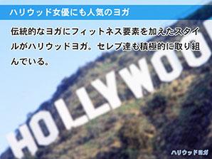 ハリウッド女優にも人気のヨガ