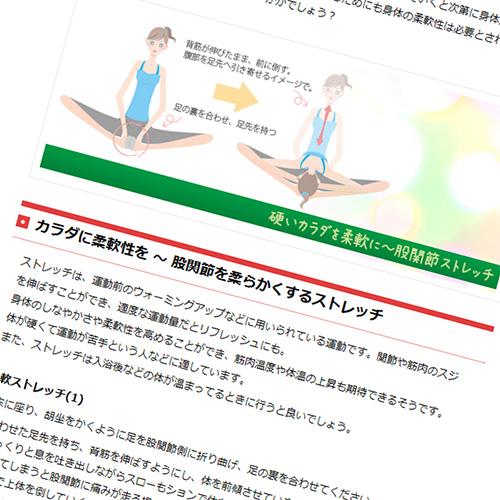 股関節サムネイル画像