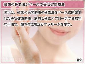 韓国の骨氣法がベースの美容健康療法
