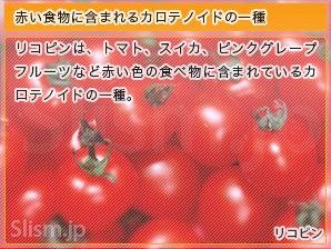赤い食物に含まれるカロテノイドの一種