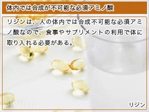 体内では合成が不可能な必須アミノ酸