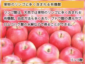 果物のリンゴに多く含まれる有機酸