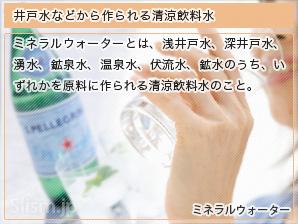 井戸水などから作られる清涼飲料水
