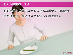 モデル体重のリスク
