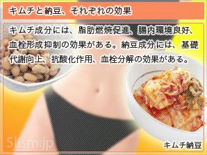 キムチと納豆、それぞれの効果