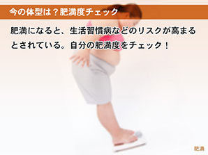 今の体型は?肥満度チェック