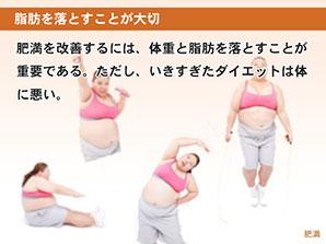 脂肪を落とすことが大切