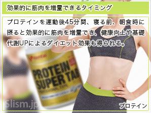 効果的に筋肉を増量できるタイミング