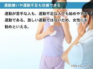 運動嫌いや運動不足も改善できる