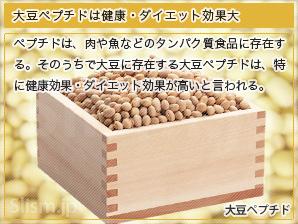 大豆ペプチドは健康・ダイエット効果大