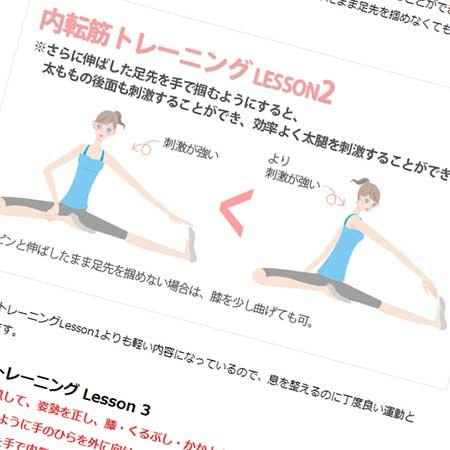 内転筋トレーニングサムネイル画像