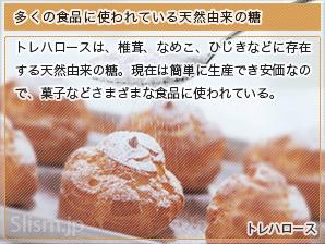 多くの食品に使われている天然由来の糖