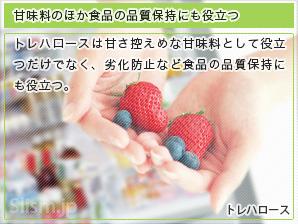甘味料のほか食品の品質保持にも役立つ