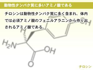 動物性タンパク質に多いアミノ酸である