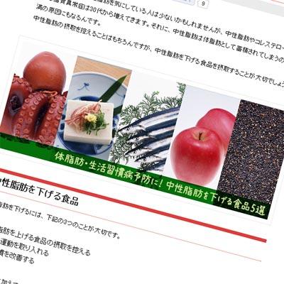 中性脂肪に効く食品ページサムネイル画像