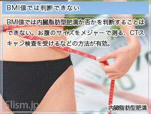 BMI値では判断できない