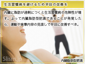 生活習慣病を避けるため早目の改善を