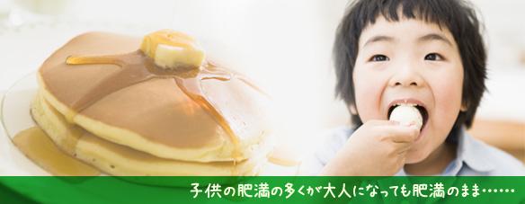 ホットケーキと子供
