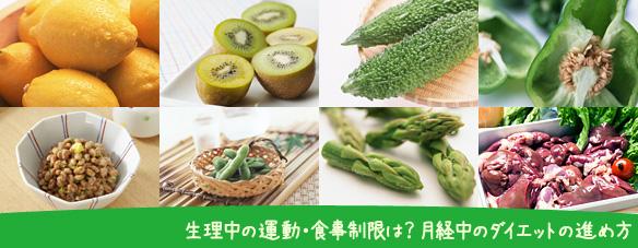 キウイ・ゴーヤ・レモン・ピーマン・納豆・枝豆・アスパラ・レバー