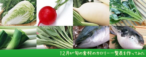 白菜・かぶ・大根・ほうれん草・長ネギ・小松菜・ブリ・トラフグ