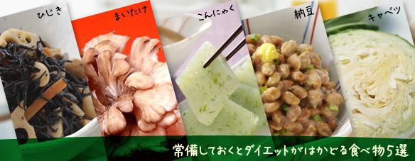 ひじき・マイタケ・こんにゃく・納豆・キャベツ