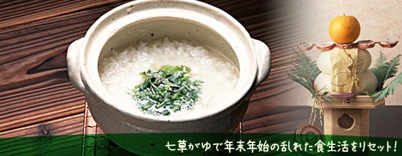 七草がゆの画像 p1_4