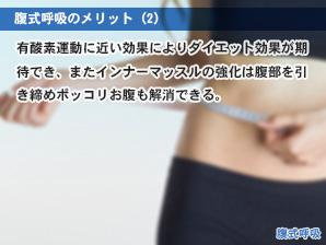 腹式呼吸のメリット(2)