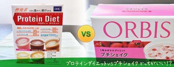 プロテインダイエット vs プチシェイク