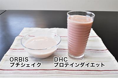 ORBISプチシェイクとプロテインダイエットの完成品