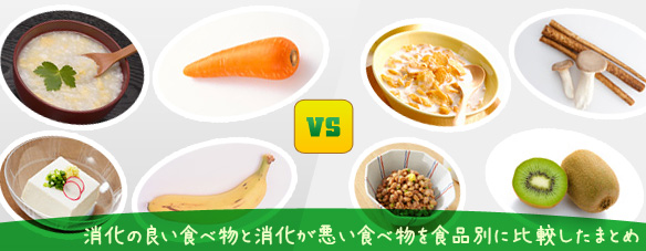 消化の良い食べ物と消化が悪い食べ物を食品別に比較したまとめ