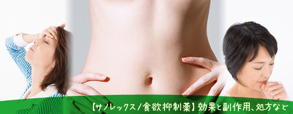 サノレックス/食欲抑制薬 効果と副作用、処方など