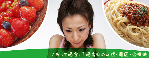 過食症の症状・原因・治療法