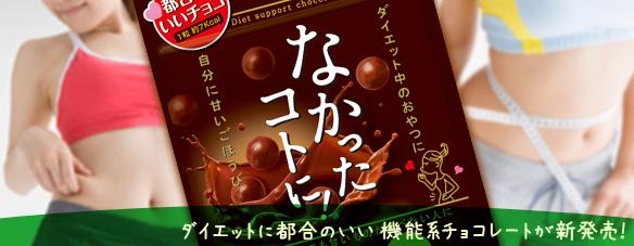ダイエットに都合のいい 機能系チョコレートが新発売!