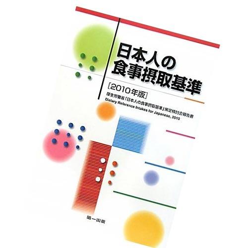 日本人の食事摂取基準2010年版の表紙